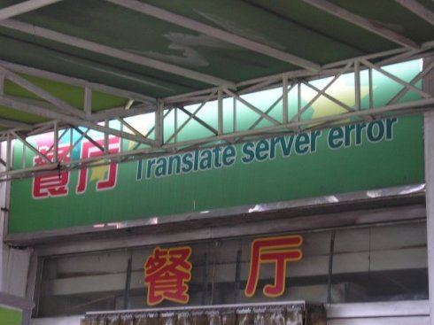 ENGRISH TRANSLATE ERROR