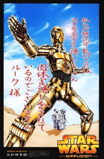 star-wars-a-new-hope-japan